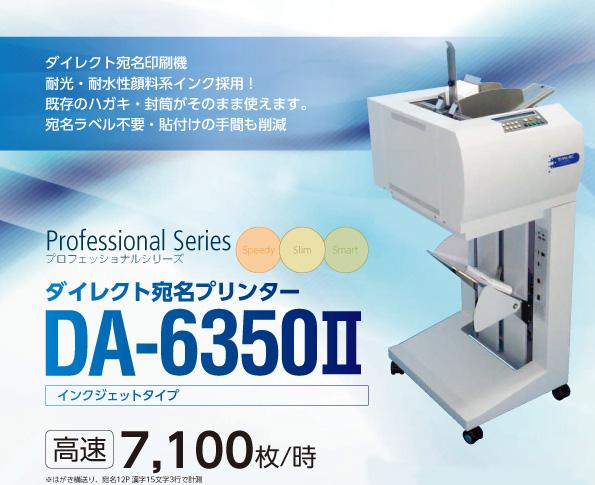 ダイレクト宛名プリンターDA-6350-02