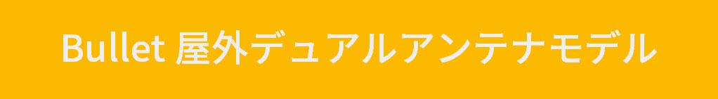 IMOU Bullet 屋外デュアルアンテナモデル
